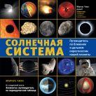 Чаун М. - Солнечная система: путеводитель по ближним и дальним окрестностям нашей планеты' обложка книги