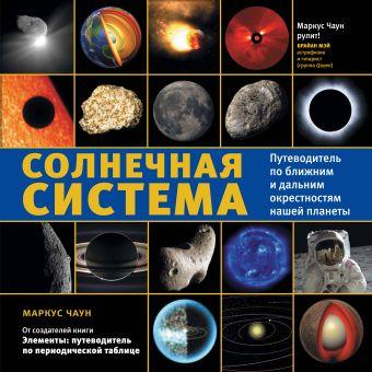 Солнечная система: путеводитель по ближним и дальним окрестностям нашей планеты Чаун М.