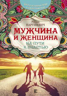 Нарушевич Р. - Мужчина и женщина. На пути к счастью обложка книги