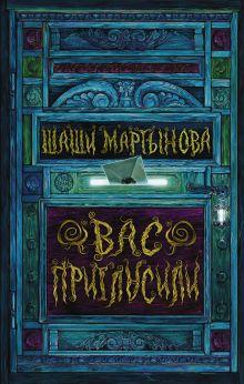 Мартынова Шаши - Вас пригласили обложка книги
