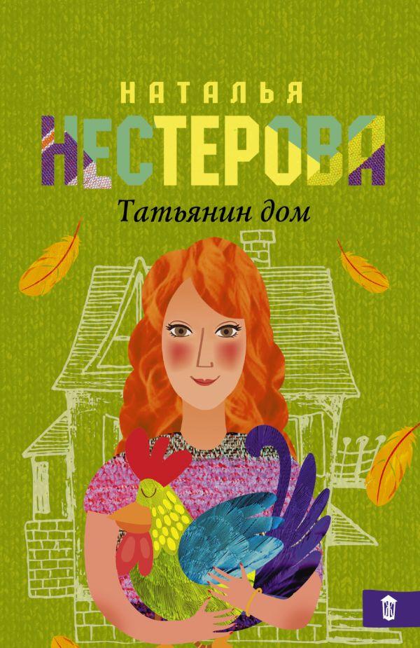 Татьянин дом Нестерова Наталья