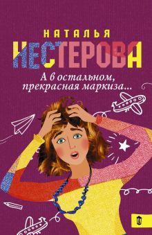 Нестерова Наталья - А в остальном, прекрасная маркиза... обложка книги