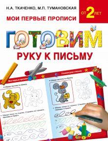 Ткаченко Н.А., Тумановская М.П. - Готовим руку к письму обложка книги