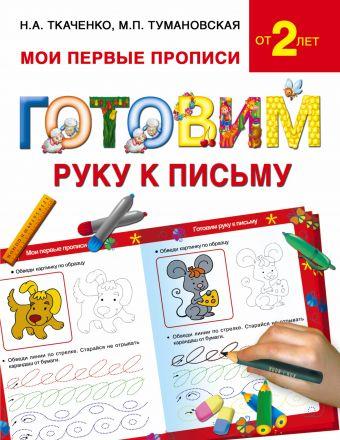 Готовим руку к письму Ткаченко Н.А., Тумановская М.П.