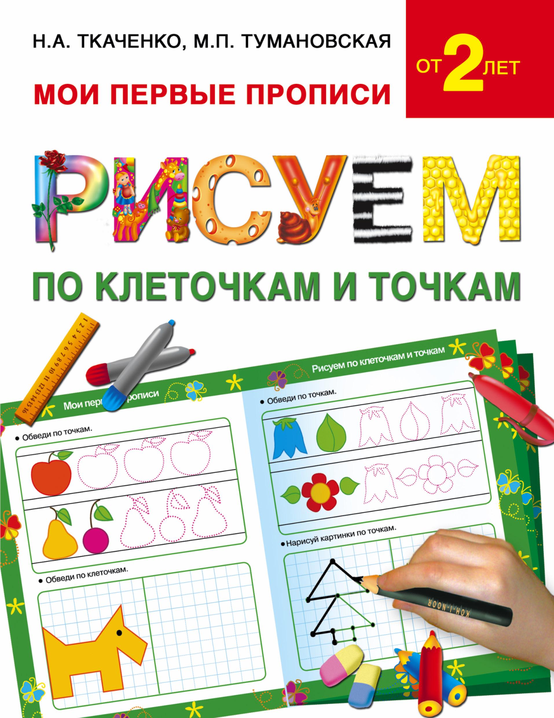 Рисуем по клеточкам и точкам ( Ткаченко Н.А., Тумановская М.П.  )