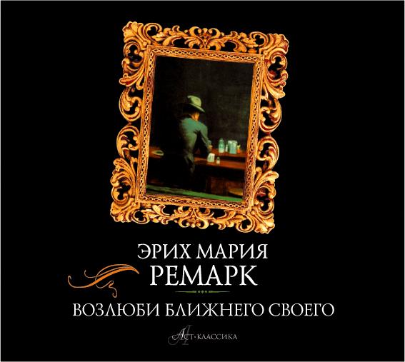 Возлюби ближнего своего (на CD диске) Ремарк Э.М.