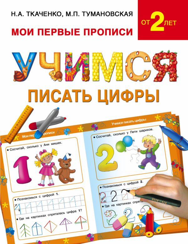 Учимся писать цифры Ткаченко Н.А., Тумановская М.П.