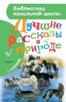 Снегирёв Г.Я. - Лучшие рассказы о природе' обложка книги