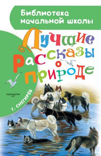 Лучшие рассказы о природе Снегирёв Г.Я.