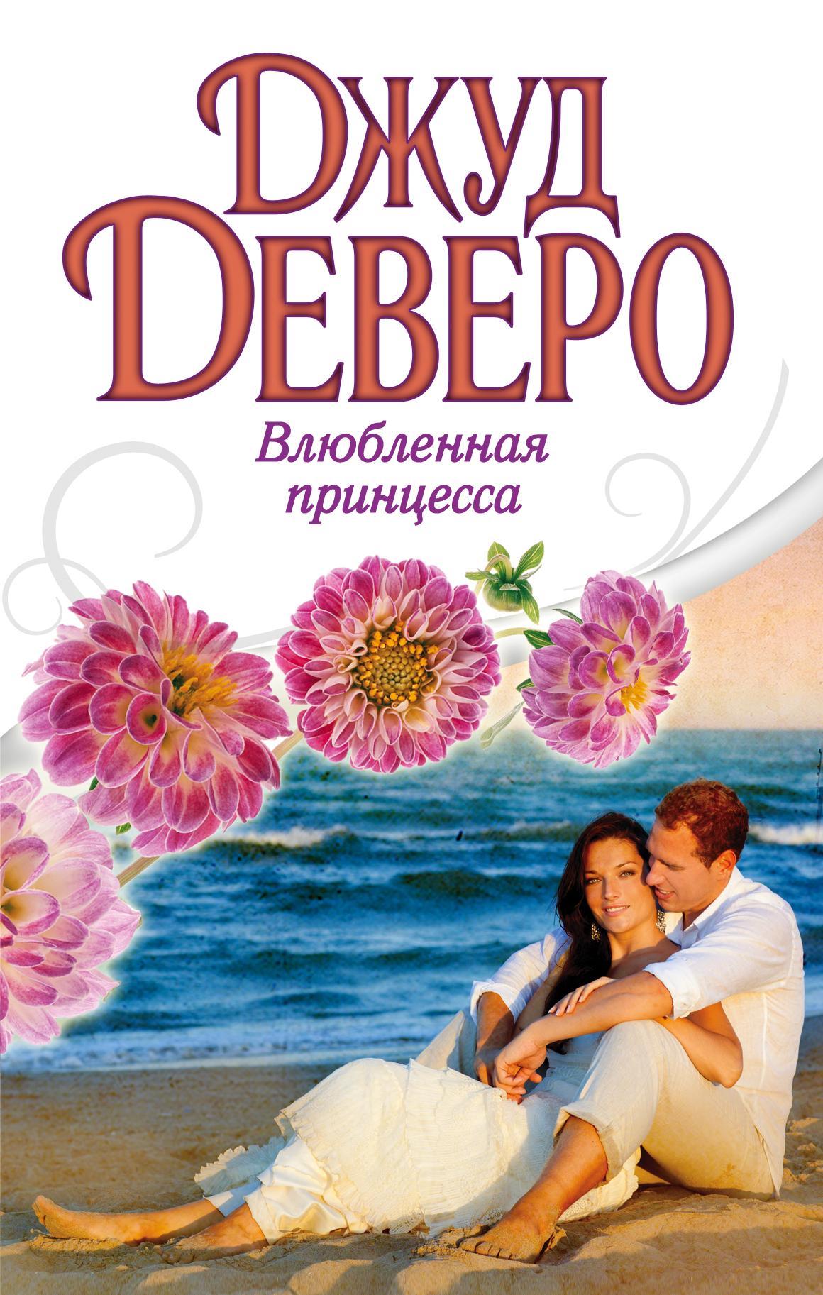 Деверо Д. Влюбленная принцесса нашествие дни и ночи