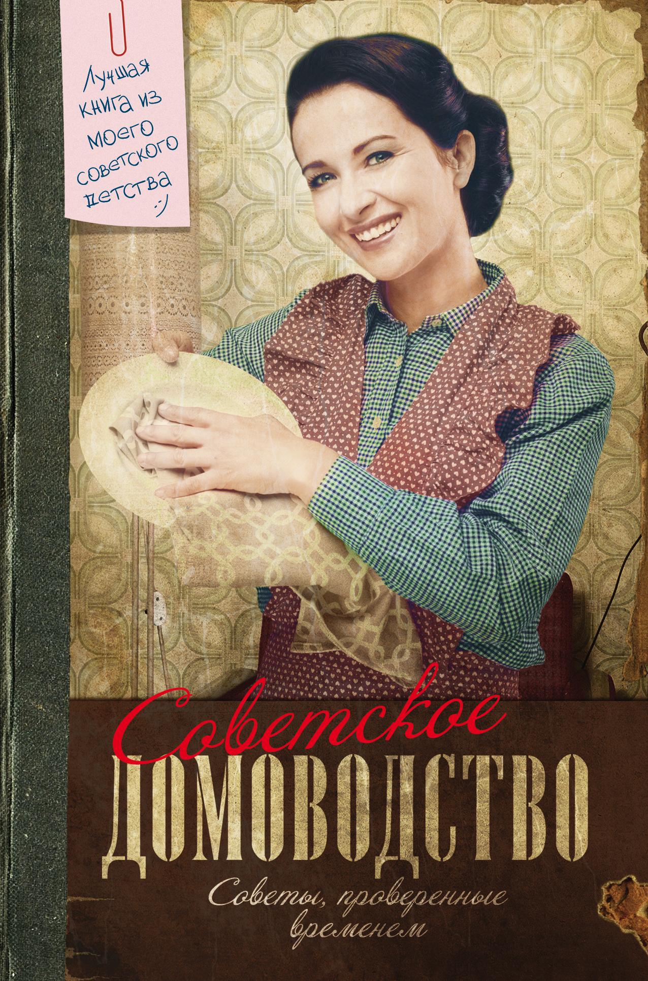 Советское домоводство ( Тихонова И.С.  )