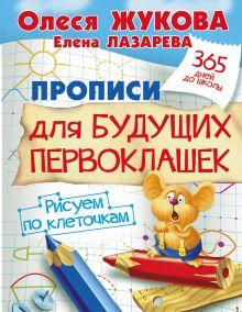 Жукова О.С. - Прописи для будущих первоклашек. Рисуем по клеточкам обложка книги