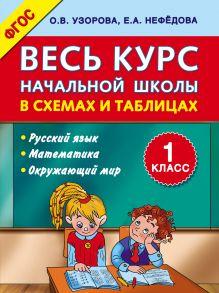 Узорова О.В. - Весь курс начальной школы в схемах и таблицах 1 класс обложка книги