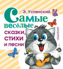 Успенский Э.Н. - Самые веселые сказки, стихи и песни обложка книги