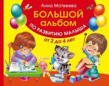 Матвеева А.С. - Большой альбом по развитию малыша от 2 до 4 лет обложка книги