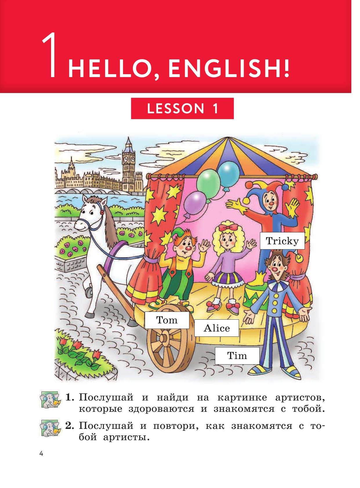 с гдз удовольствием enjoy english биболетова английский