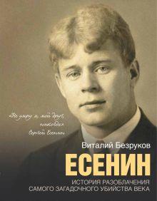 Безруков В.С. - Есенин обложка книги