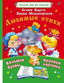 Барто А.Л. и др. - Любимые стихи обложка книги