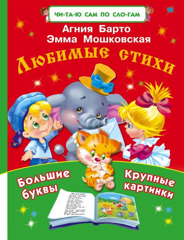 Любимые стихи Барто А.Л.