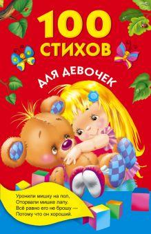 Барто А.Л. - 100 стихов для девочек обложка книги