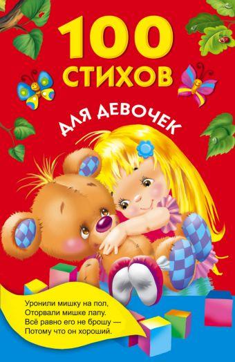 100 стихов для девочек Барто А.Л.