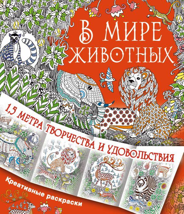 В мире животных Горбунова И.В.