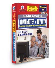 Жуков Иван - Большой самоучитель. Компьютер и ноутбук. Издание исправленное и доработанное обложка книги