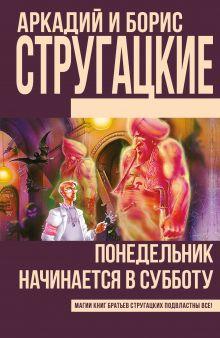 Стругацкий А.Н., Стругацкий Б.Н. - Понедельник начинается в субботу обложка книги