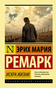 Ремарк Э.М. - Искра жизни обложка книги
