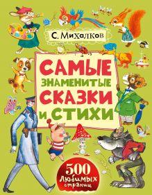Михалков С.В. - Самые знаменитые сказки и стихи обложка книги