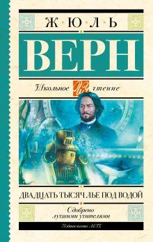 Двадцать тысяч лье под водой обложка книги