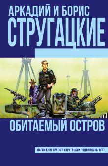 Стругацкий А.Н., Стругацкий Б.Н. - Обитаемый остров обложка книги