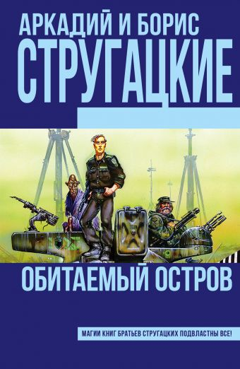 Обитаемый остров Стругацкий А.Н., Стругацкий Б.Н.