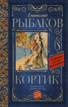 Рыбаков А.Н. - Кортик обложка книги