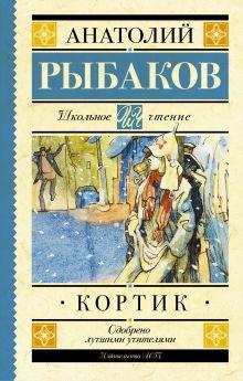 Кортик обложка книги