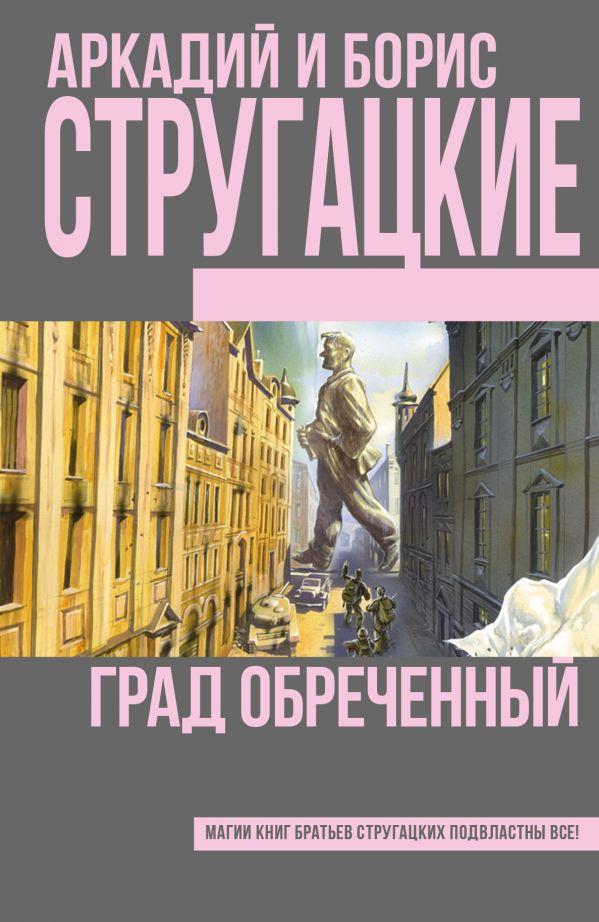 Град обреченный Стругацкий А.Н., Стругацкий Б.Н.