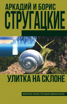 Стругацкий А.Н., Стругацкий Б.Н. - Улитка на склоне обложка книги