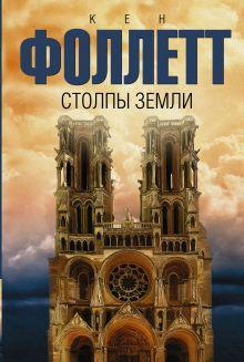 Фоллетт К. - Столпы земли обложка книги