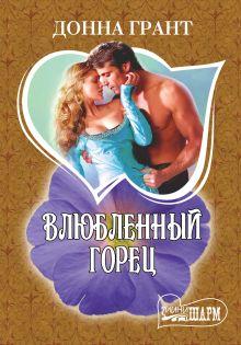 Грант Д. - Влюбленный горец обложка книги