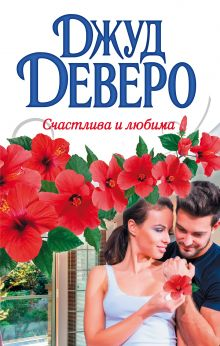 Деверо Д. - Счастлива и любима обложка книги
