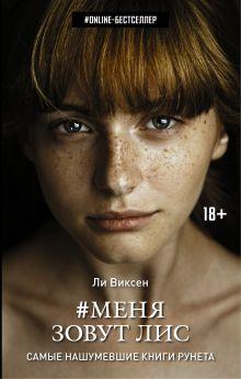 Виксен Л. - Меня зовут Лис обложка книги