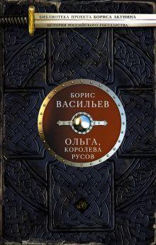 Васильев Б.Л. - Ольга, королева русов обложка книги