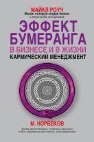 Норбеков М.С., Роуч М. - Кармический менеджмент' обложка книги