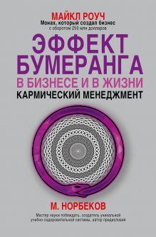 Норбеков М.С., Роуч М. - Кармический менеджмент обложка книги