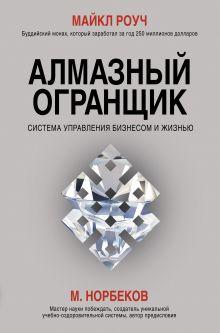 Норбеков М.С., Роуч М. - Алмазный Огранщик: система управления бизнесом и жизнью обложка книги