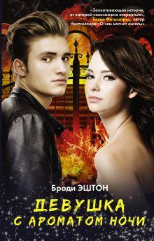 Эштон Б. - Девушка с ароматом ночи обложка книги
