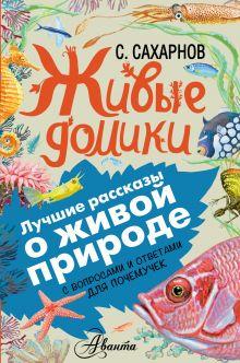 Сахарнов С.В. - Живые домики обложка книги