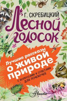 Скребицкий Г.А. - Лесной голосок обложка книги
