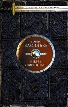 Князь Святослав обложка книги