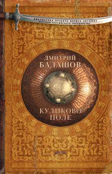 Балашов Д.М. - Куликово поле обложка книги